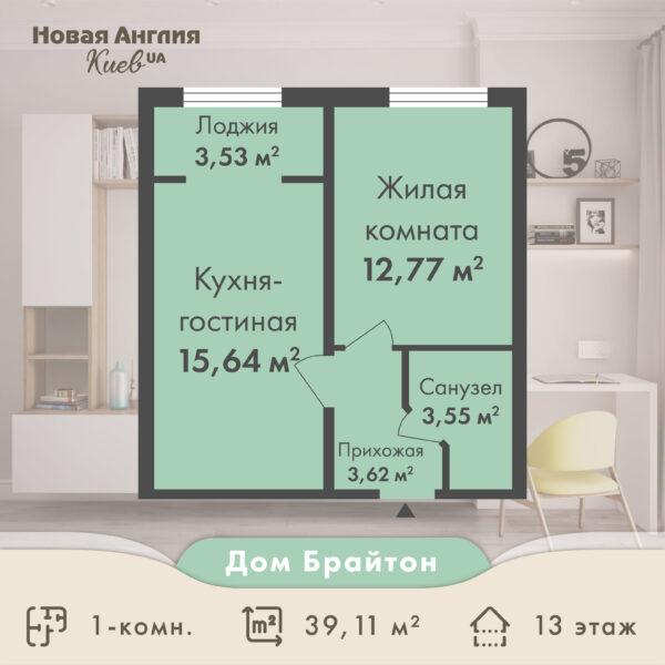 1к. квартира 39,11м² [Брайтон, 13 этаж, №201]