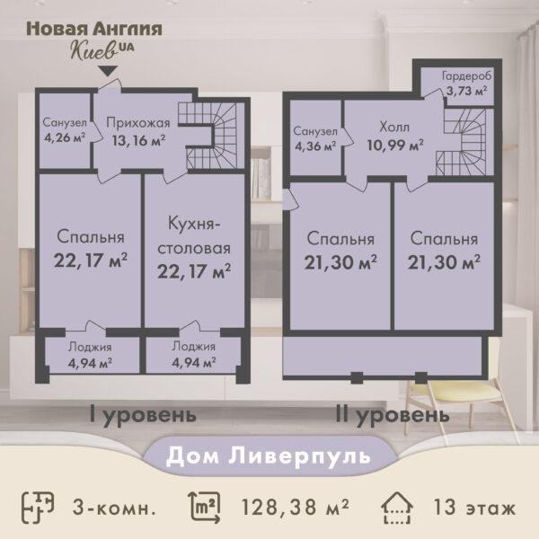 3к. квартира 128,38м² [Ливерпуль, 13 этаж, №98]