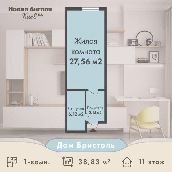 1к. квартира с ремонтом 38,83м² [Бристоль, 11 этаж]