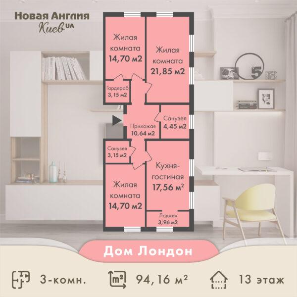3к. квартира 94,16м² [Лондон, 13 этаж, №339]
