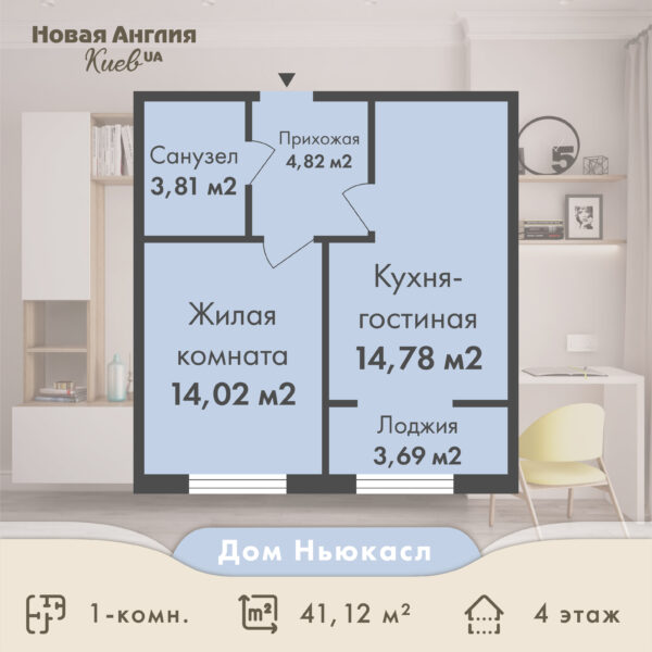 1к. квартира 41,12м² [Ньюкасл, 4 этаж, №337]