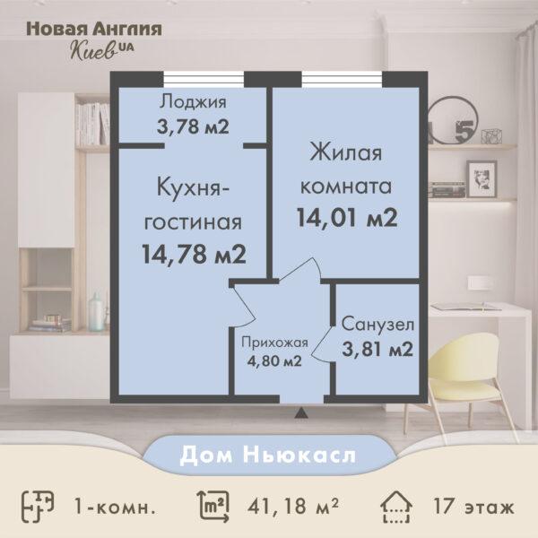 1к. квартира 41,18м² [Ньюкасл, 17 этаж, №445]