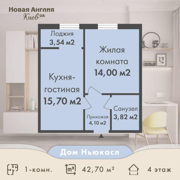 1к. квартира 42,70м² [Ньюкасл, 4 этаж, №339]