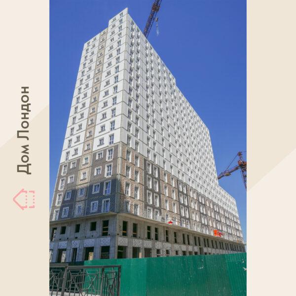 """В доме """"Лондон"""" возводят последние этажи 1 секции. Дом будет сдан во 2 кв. 2022 года."""