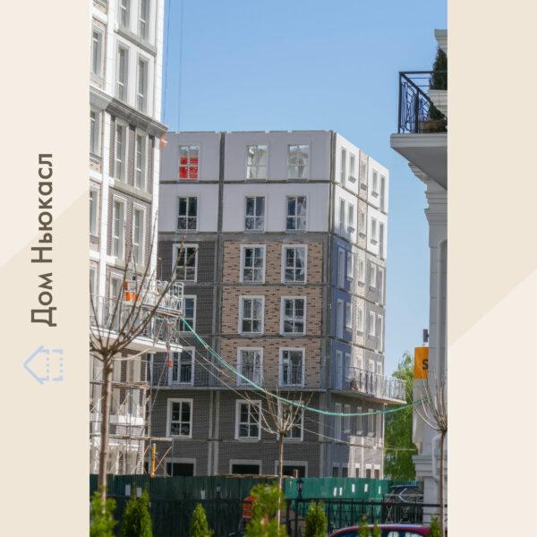 """В доме """"Ньюкасл"""" построены стены 7 этажа 1 секции. Введение в эксплуатацию планируется в 4 кв. 2022 года."""