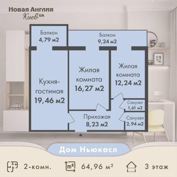 2к. квартира 64,96м² [Ньюкасл, 3 этаж, №13]
