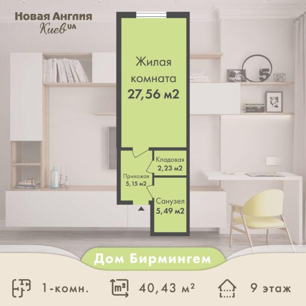 1к. квартира 40,43м² [Бирмингем, 9 этаж]