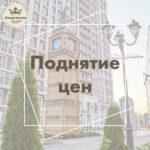 """Поднятие цен на недвижимость в ЖК """"Новая Англия"""" с 26 августа!"""