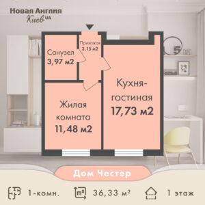 Аренда помещения 58,34м² [Честер, 0 этаж, №19]
