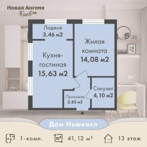 1к. квартира 38,60м² [Бристоль, 3 этаж, №131]