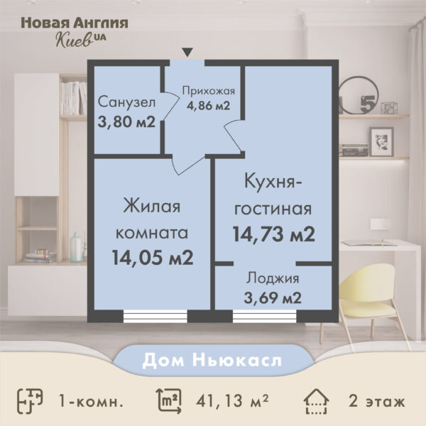 1к. квартира 41,13м² [Ньюкасл, 2 этаж, №321]