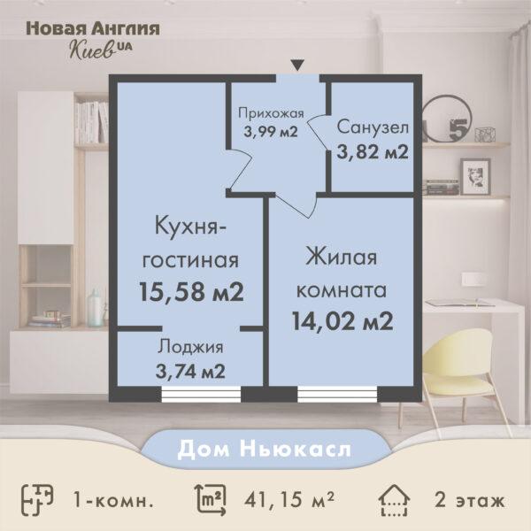 1к. квартира 41,15м² [Ньюкасл, 2 этаж, №322]