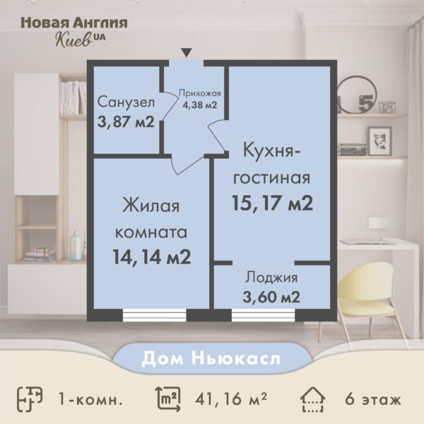 1к. квартира 41,16м² [Ньюкасл, 6 этаж, №199]