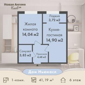 Аренда 1к. квартиры 36,33м² [Честер, 1 этаж]
