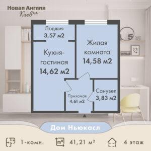 1к. квартира 39,50м² [Бристоль, 3 этаж, №131]