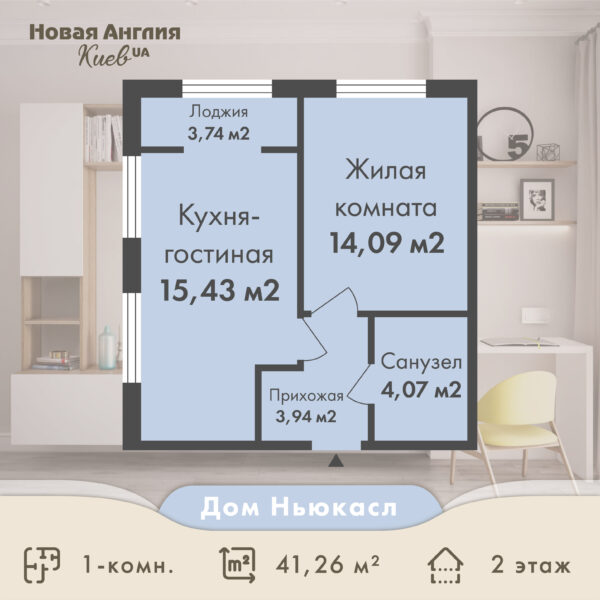 1к. квартира 41,26м² [Ньюкасл, 2 этаж, №3]