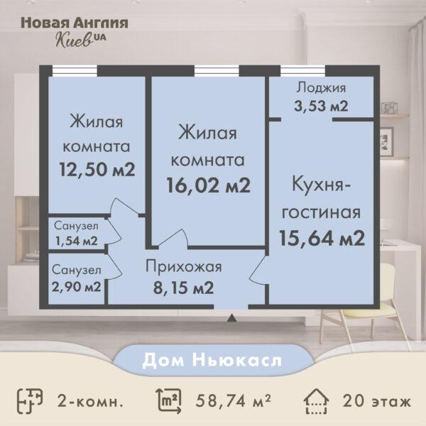 2к. квартира 58,74м² [Ньюкасл, 20 этаж, №468]
