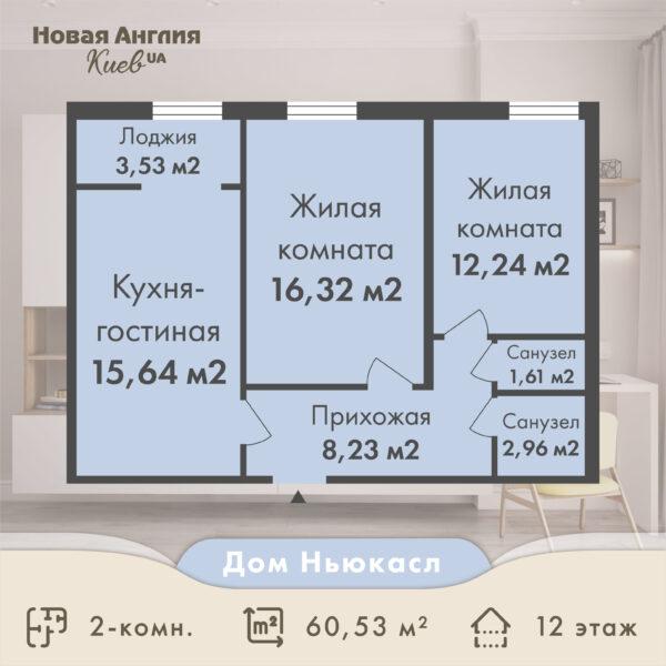 2к. квартира 60,53м² [Ньюкасл, 12 этаж, №85]