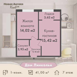 1к. квартира 41,22м² [Ньюкасл, 20 этаж, №466]